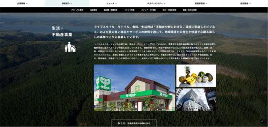 住友商事の生活・不動産事業の紹介