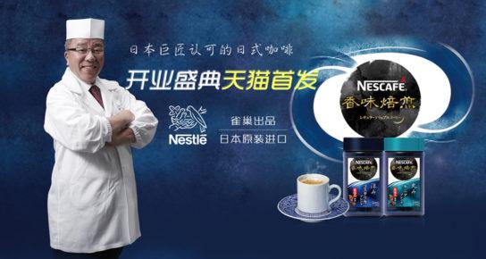 「メイドインジャパン ネスカフェ」を中国へ