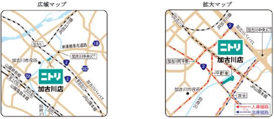 ニトリ 加古川店