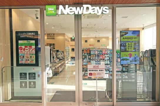 NewDaysの店舗
