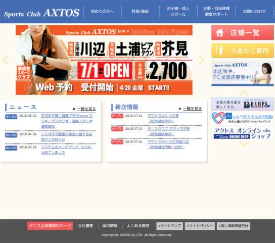 アクトスのホームページ