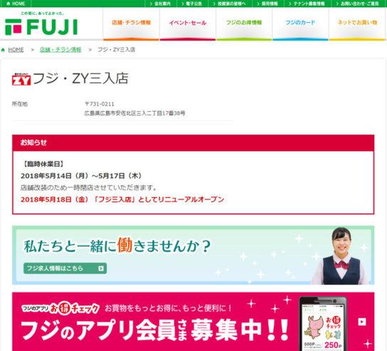 フジ・ZY三入店のホームページ