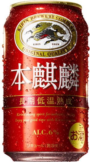 キリンビール/「本麒麟」発売1カ月で年間販売目標の約30%、140万ケース突破