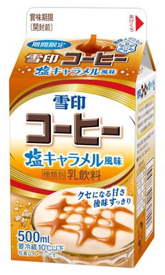 雪印コーヒー 塩キャラメル風味