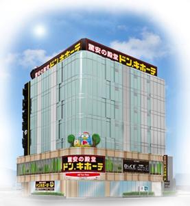ドン・キホーテ池袋駅北口店