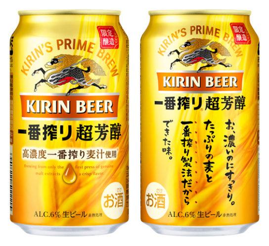キリンビール/一番搾り9カ月連続前年超え、期間限定「一番搾り 超芳醇」投入