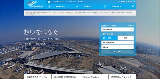 成田国際空港ホームページ