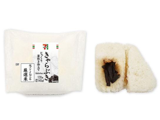 厳選米おむすび きゃらぶきじっくり釜炊き仕立て