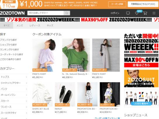 ファッションショッピングサイト「ZOZOTOWN」