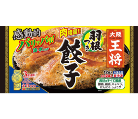 「大阪王将 羽根つき餃子」増産