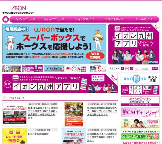 イオン上峰店のホームページ