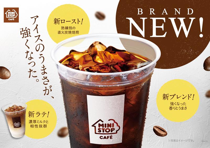 ミニストップ/「アイスコーヒー」刷新、香りとコクを強化