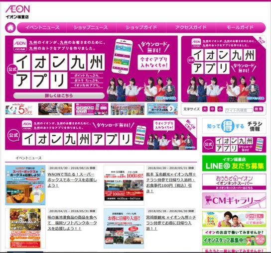 イオン福重店のホームページ