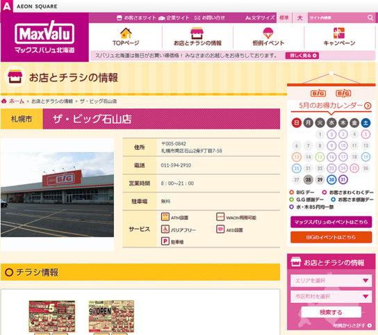 ザ・ビッグ石山店のホームページ