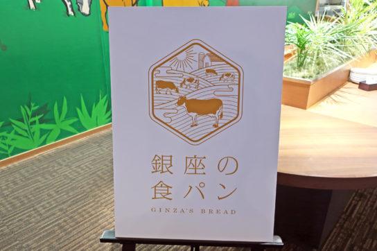 銀座の食パンのロゴ
