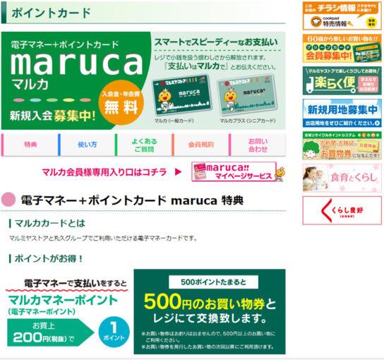 マルカのホームページ