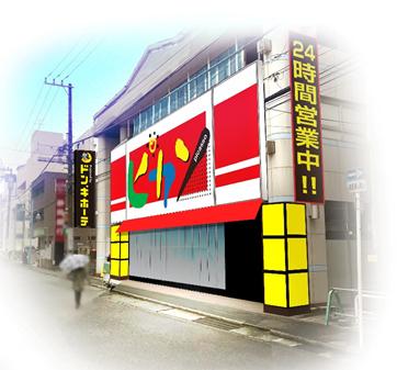 ピカソ鎌倉大船店