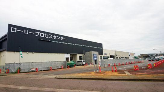 2018年秋にプロセスセンター新設