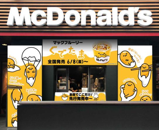20180601mac2 544x443 - 日本マクドナルド/「ぐでたま」味のマックフルーリー