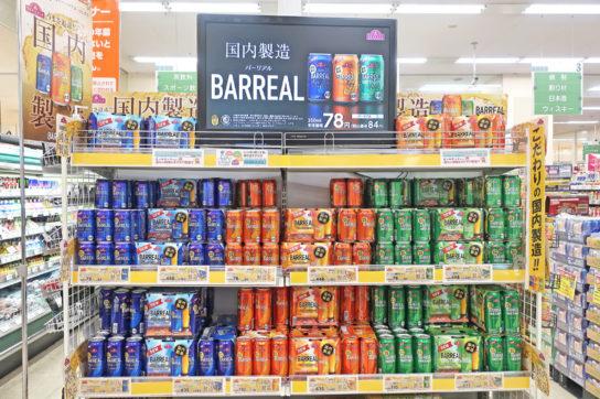 20180605aeon 2 544x362 - イオン/販売目標1700万ケース、新ジャンル「バーリアル」投入