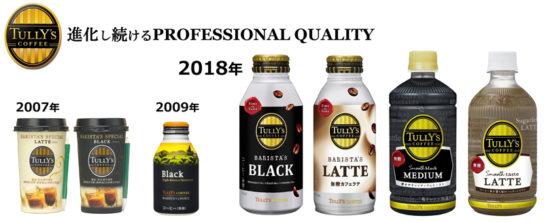 「タリーズ コーヒー」シリーズ