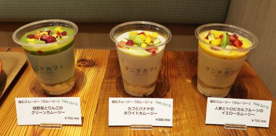 「カムージー」3種