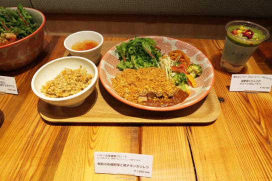 一汁五菜健康プレート「季節の有機野菜と焼チキンカツレツ」