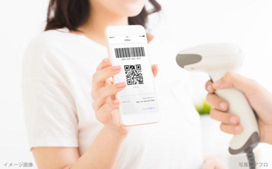 「コード支払い」イメージ