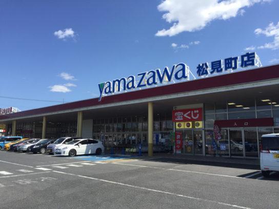ヤマザワの店舗