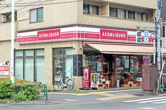 都内のイオンリカー店舗(西永福店)