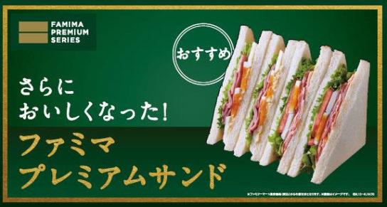 20180608famima1 544x291 - ファミリーマート/「プレミアムサンド」刷新、サンドイッチ20円引セールも