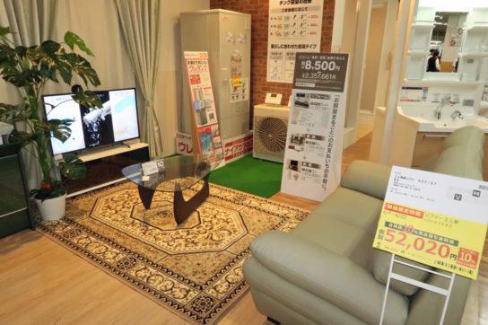 リフォーム、家具、家電をトータル提案