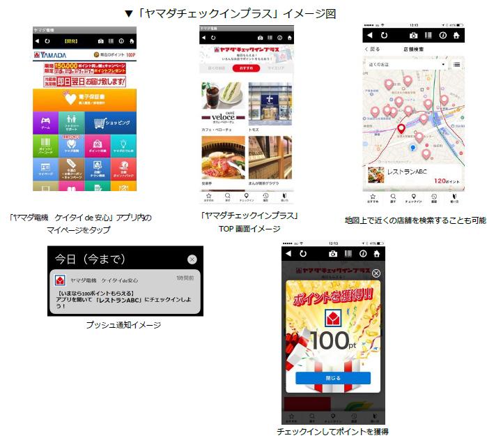 ヤマダ 電機 ケイタイ de 安心 アプリ