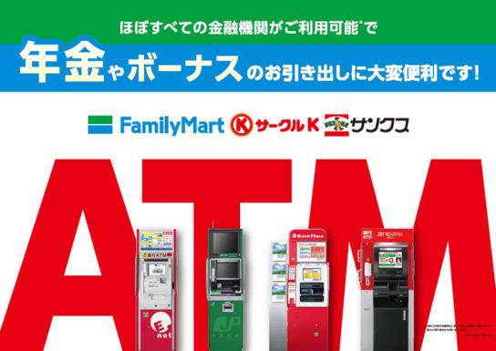 店内ATMの利用促進