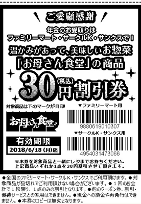 「お母さん食堂」商品を30円割引で買えるクーポン