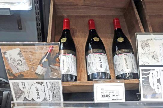 オリジナルワインの一例