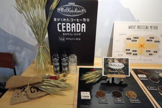 世界のKitchenから 麦のカフェ CEBADA