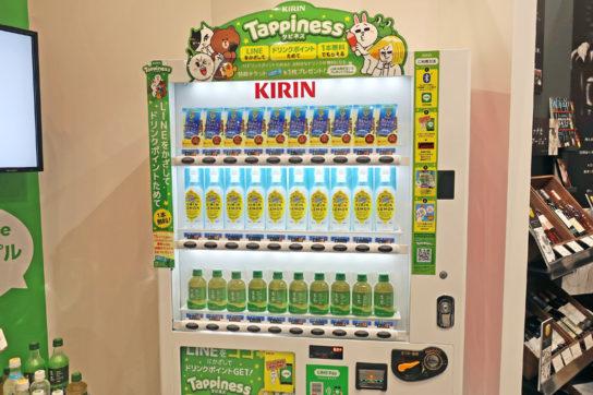 新型自動販売機