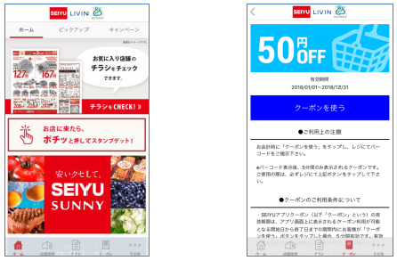 西友公式アプリ