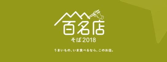 食べログ そば 百名店 2018