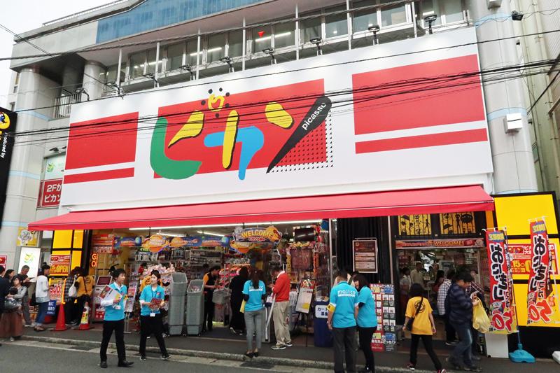 20180615donki1 - ドン・キホーテ/大船駅前に小型業態「ピカソ」出店、食品・コスメ充実