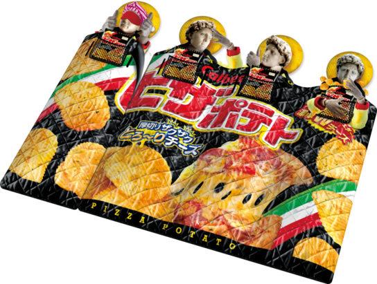 巨大ピザポる寝袋~ミニピザポクッション4個付き