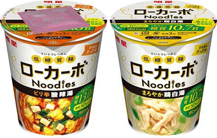 低糖質麺 ローカーボNoodles ピリ辛酸辣湯・まろやか鶏白湯