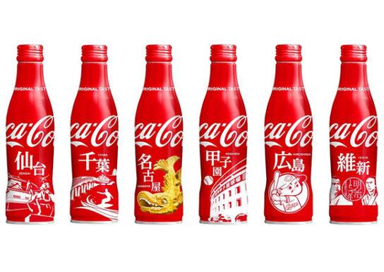 「コカ・コーラ」スリムボトル 地域デザイン