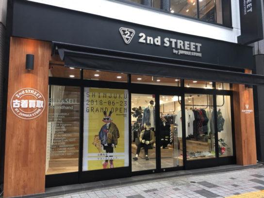 セカンドストリート新宿店
