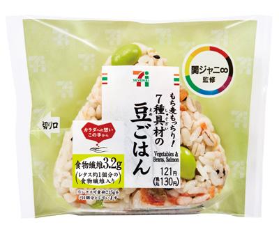 関ジャニ∞監修もち麦もっちり!7種具材の豆ごはんおむすび