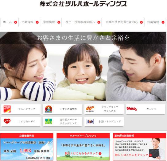ツルハHDのホームページ