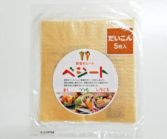 アイル 野菜のシート ベジート(だいこん)5枚