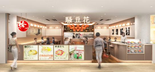 「騒豆花」新宿ミロード店