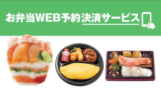20180626daimaru 544x330 - 大丸東京店/「お弁当WEB予約決済サービス」導入、最短2時間で受け取り